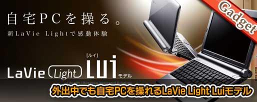外出中でも自宅PCを操れるLaVie Light Luiモデル