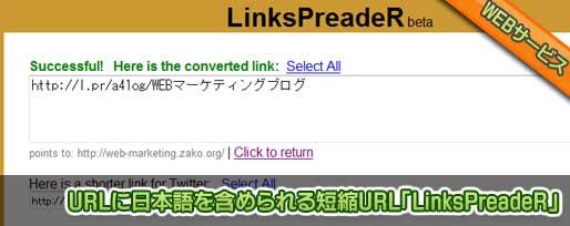 URLに日本語を含められる短縮URL「LinksPreadeR」