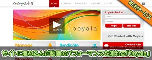 サイトに埋め込んだ動画のパフォーマンスを測れる「Ooyala」
