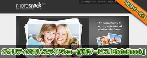 クオリティの高いスライドショー作成サービス「PhotoSnack」