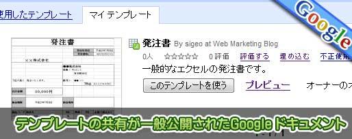 テンプレートの送信が一般公開されたGoogle ドキュメント