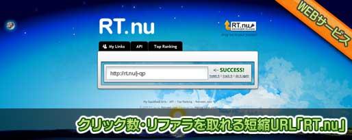 クリック数・リファラを取れる短縮URL「RT.nu」