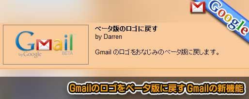 Gmailのロゴをベータ版に戻す Gmailの新機能