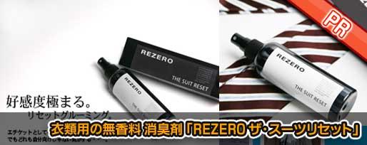 衣類用の無香料 消臭剤 「REZERO ザ・スーツリセット」