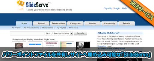 パワーポイントファイルを共有しサイトへ埋め込み可能な「SlideServe」