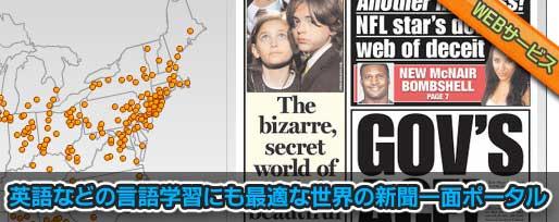 英語などの言語学習にも最適な世界の新聞一面ポータル
