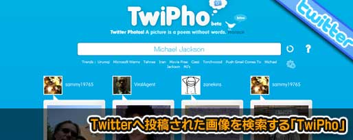 Twitterへ投稿された画像を検索する「TwiPho」