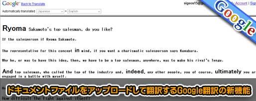 ドキュメントファイルをアップロードして翻訳するGoogle翻訳の新機能