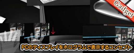 PCのディスプレイをホログラムで表示するコンセプト
