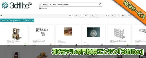 3Dモデル専門検索エンジン「3dfilter」