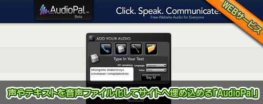 声やテキストを音声ファイル化してサイトへ埋め込める「AudioPal」