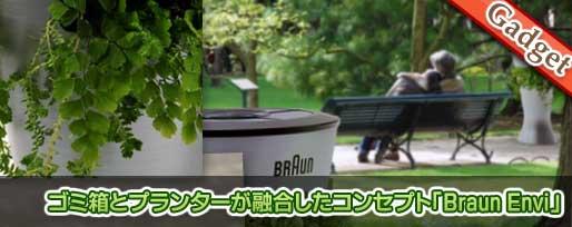 ゴミ箱とプランターが融合したコンセプト「Braun Envi」