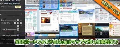 WEBポートフォリオをGoogleマップで作った事例5つ