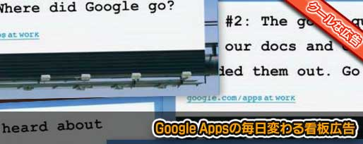 Google Appsの毎日変わる看板広告