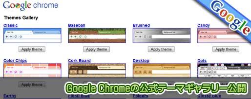 Google Chromeの公式テーマギャラリー公開