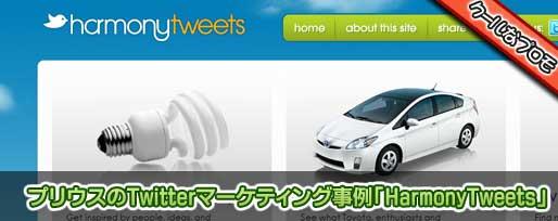 プリウスのTwitterマーケティング事例「HarmonyTweets」