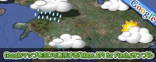 Googleマップを3Dで表示する「Maps API for Flash」サンプル