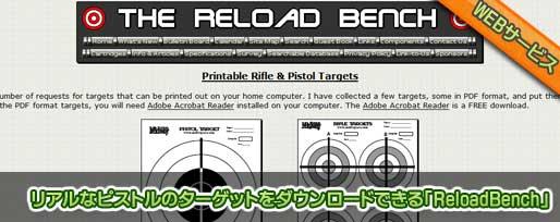 リアルなピストルのターゲットをダウンロードできる「ReloadBench」