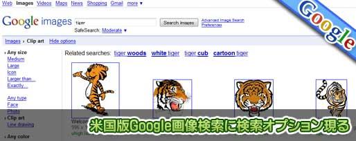 米国版Google画像検索に検索オプション現る