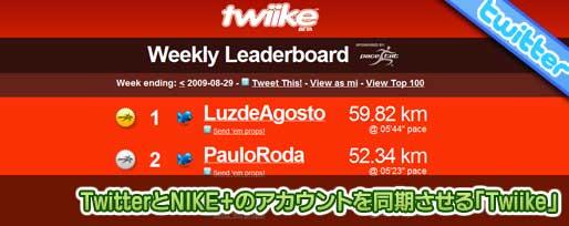 TwitterとNIKE+のアカウントを同期させる「Twiike」