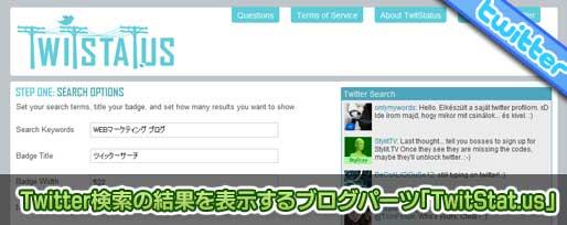 Twitter検索の結果を表示するブログパーツ「TwitStat.us」