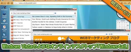 Windows Vistaのようなオンラインデスクトップ「Windows4all」