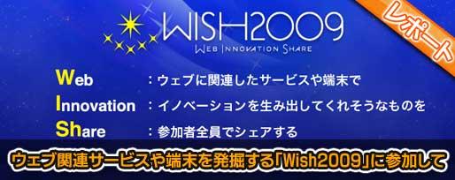 ウェブ関連サービスや端末を発掘する「WISH2009」に参加して