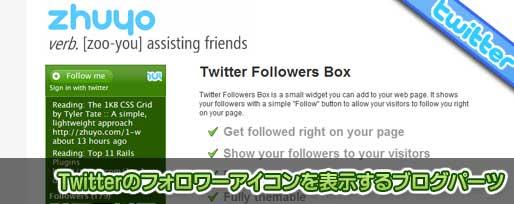 Twitterのフォロワーアイコンを表示するブログパーツ
