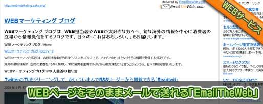 WEBページをそのままメールで送れる「EmailTheWeb」