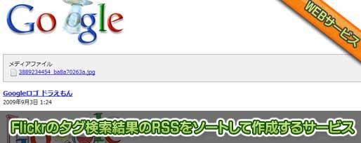 Flickrのタグ検索結果のRSSをソートして作成するサービス