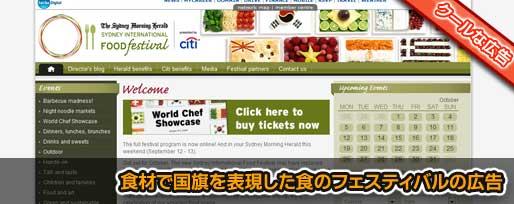 食材で国旗を表現した食のフェスティバルの広告