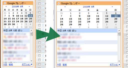 Google カレンダー ガジェットの場合