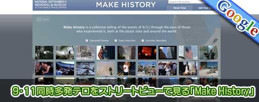 9・11同時多発テロをストリートビューで見る「Make History」