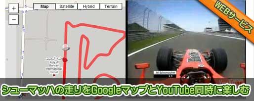 シューマッハの走りをGoogleマップとYouTube同時に楽しむ