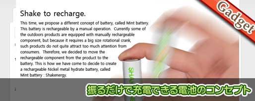 振るだけで充電できる電池のコンセプト