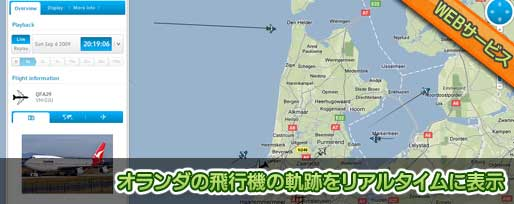 オランダの飛行機の軌跡をリアルタイムに表示
