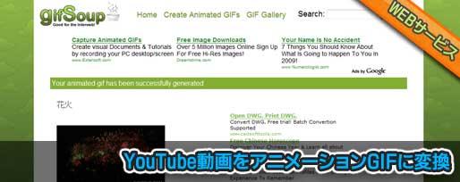 YouTube動画をアニメーションGIFに変換 gifsoup