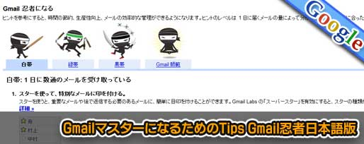 GmailマスターになるためのTips Gmail忍者日本語版