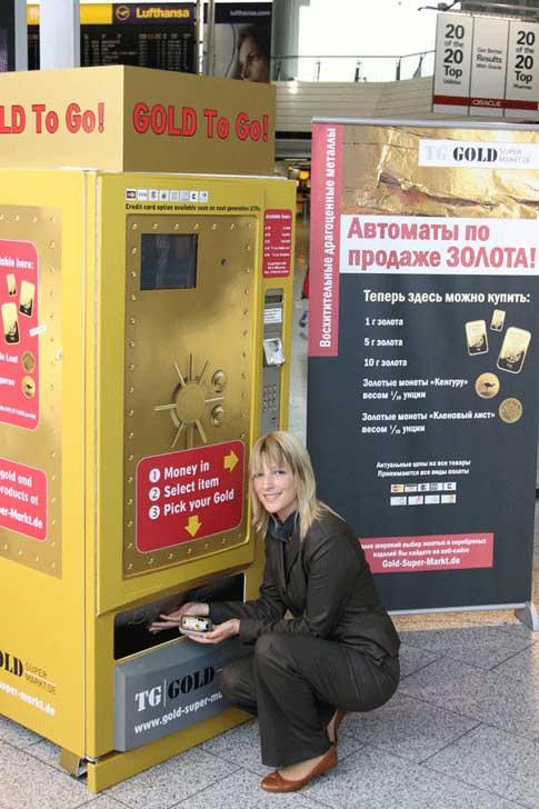 金塊を買える自動販売機