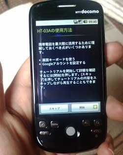 HT-03A(Google 携帯) の初期設定画面
