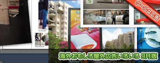 海外おもしろ屋外広告いろいろ 9月版