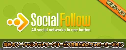 海外のソーシャルネットワークサービスをまとめたフォローミーボタン「Social Follow」