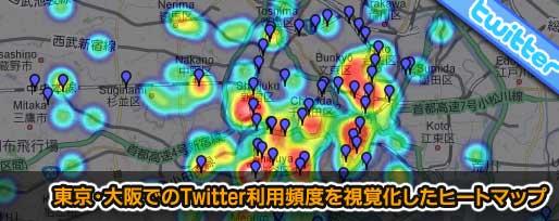 東京・大阪でのTwitter利用頻度を視覚化したヒートマップ