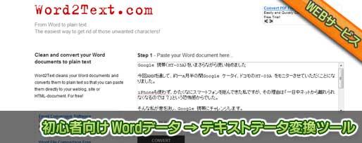 初心者向け Wordデータ → テキストデータ変換ツール