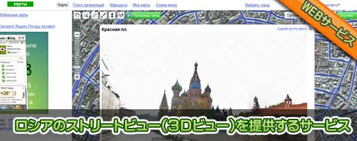 ロシアのストリートビュー(3Dビュー)を提供するサービス